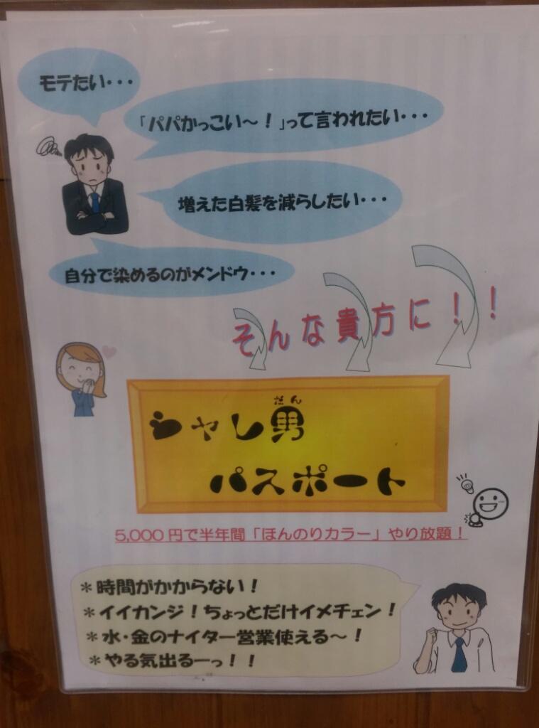 シャレ男パスポートPOP画像