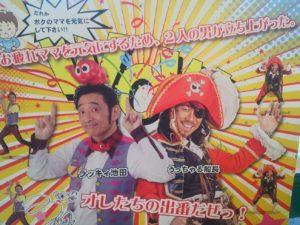 歌う海賊団ポスター画像