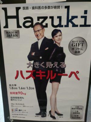Hazukiルーペポスター画像