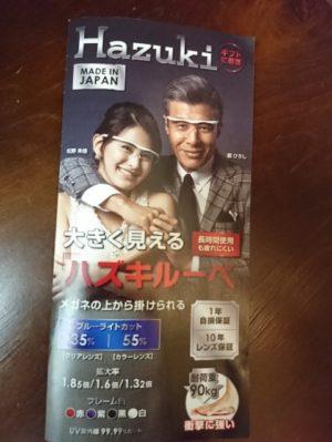 Hazukiルーペ冊子画像