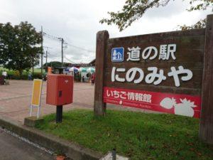 にのみや道の駅画像