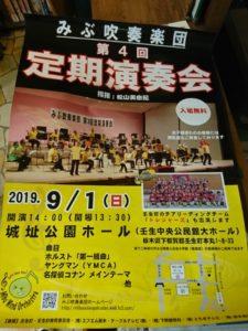 みぶ吹奏楽団のポスター