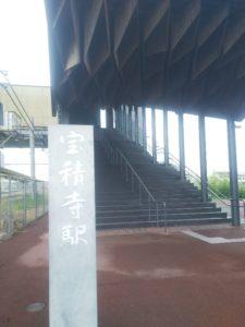 宝積寺東口出口画像