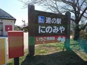 にのみやの道の駅看板画像