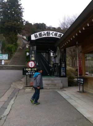 飯盛山動く坂道