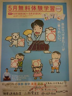 KUMON五月無料体験学習のポスター