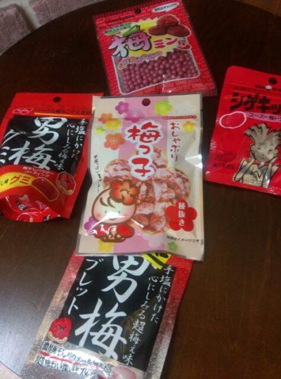 梅菓子画像
