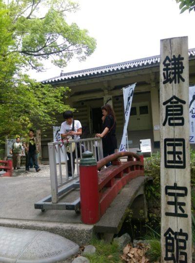 鎌倉国宝館画像