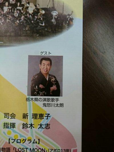 鬼怒川太郎さんの画像