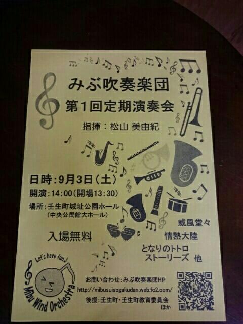 定期演奏会のポスター