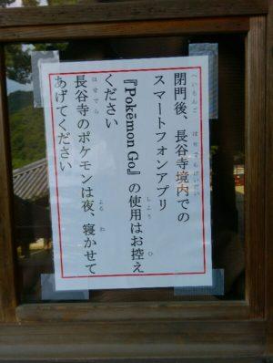 長谷寺の張り紙の画像