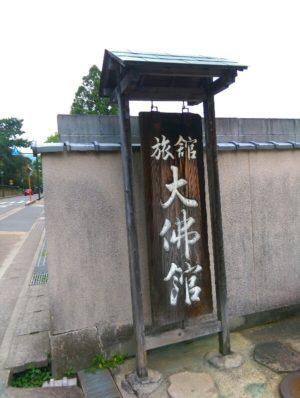 大仏館画像