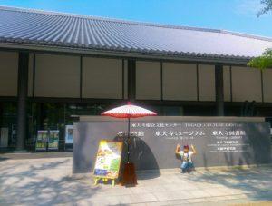 東大寺ミュージアム正面画像