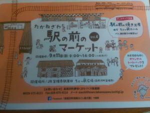 駅の前のマーケット紹介画像
