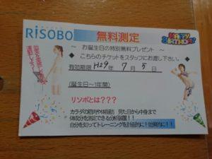 リソボの無料券