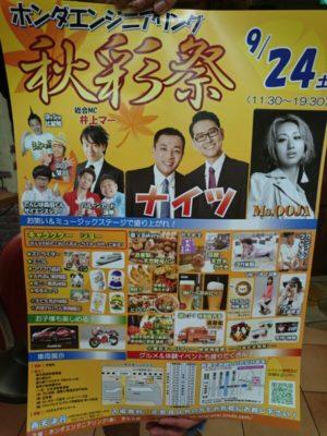 秋彩祭のポスター画像