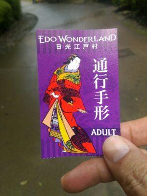 江戸村チケット画像