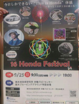 ホンダ祭ポスター画像