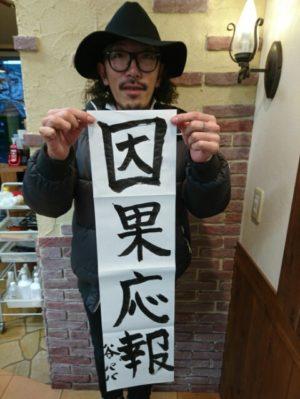 景子さん旦那さん画像