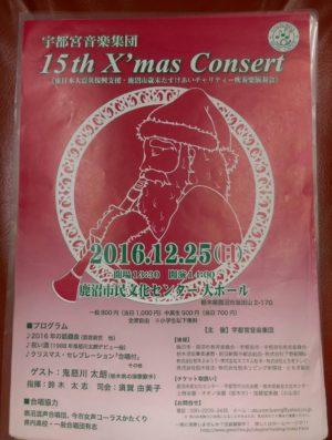 クリスマスコンサートフライヤー画像