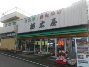 栃木屋画像