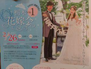 栃木花嫁会フライヤー画像