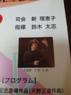 天野正道さんの画像