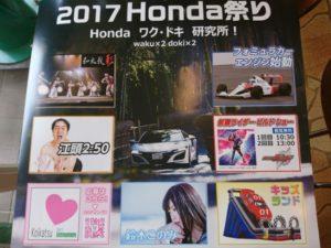 ホンダ祭 ポスター画像