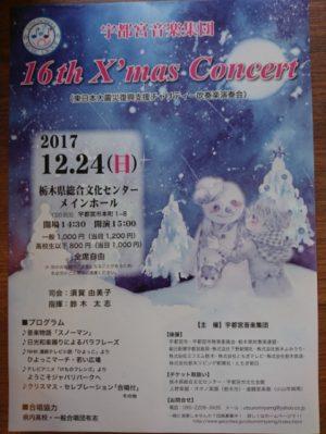 クリスマスコンサートポスター画像