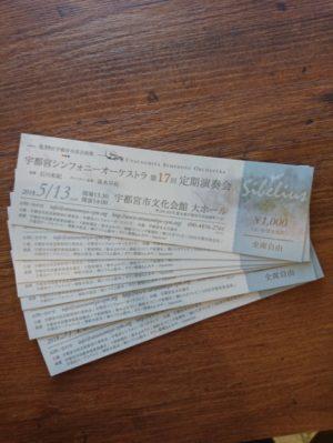 チケット画像