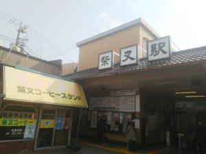 柴又駅画像