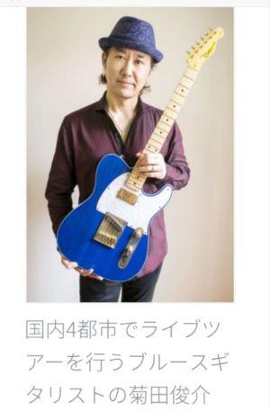 菊田さん 画像