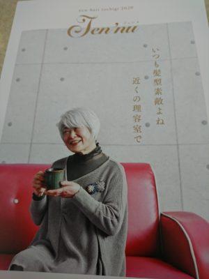 ジェンヌパンフレット画像