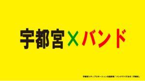 宇都宮×バンド!ロゴ