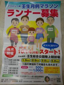月例マラソンポスター画像