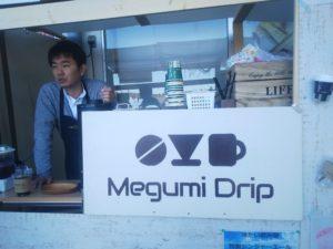 Megmi Drip 画像