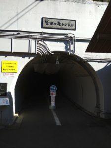 袋田の滝トンネル画像