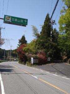 羽黒山入口画像