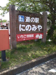 にのみやの道の駅画像